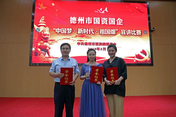 城投集团员工刘晓明荣获德州市国资国企宣讲比赛一等奖