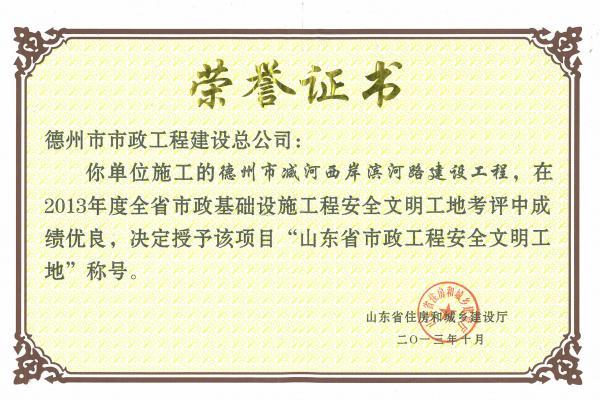 2013年度山东省市政工程安全文明工地