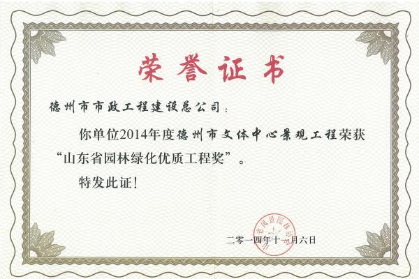 2014年山东省园林绿化优质工程奖