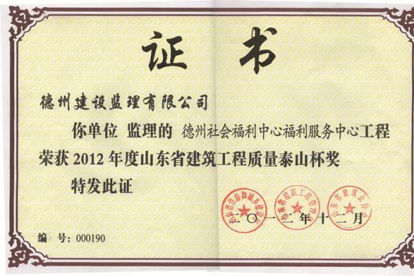 2012年度山东省建筑工程质量泰山杯奖