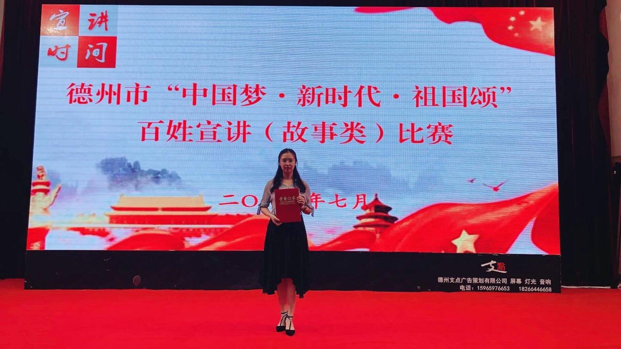 城投集团员工刘晓明荣获德州市宣讲比赛一等奖