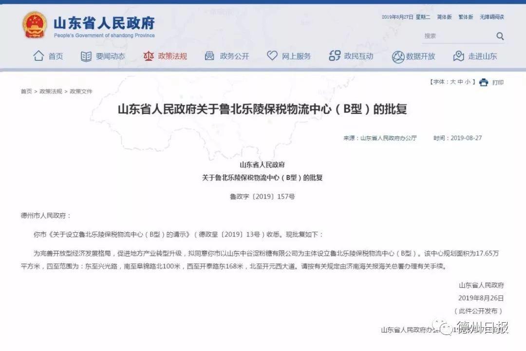 山东省人民政府关于鲁北乐陵保税物流中心(B型)的批复