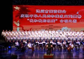 共迎祖国七十华诞  唱出国资国企风采