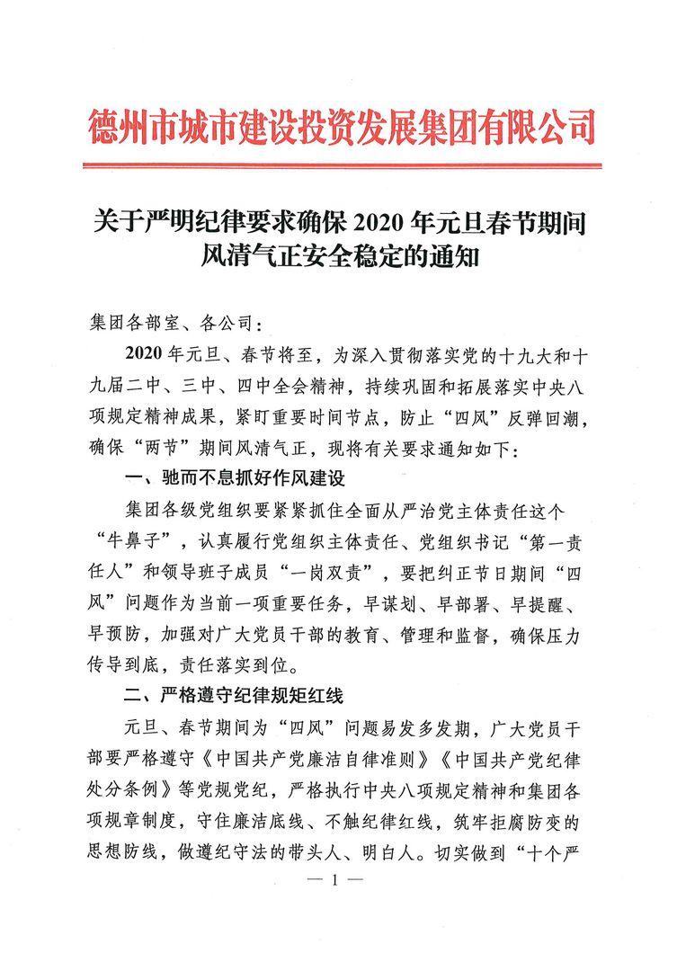 关于严明纪律确保2020年元旦春节期间风清气正安全稳定通知