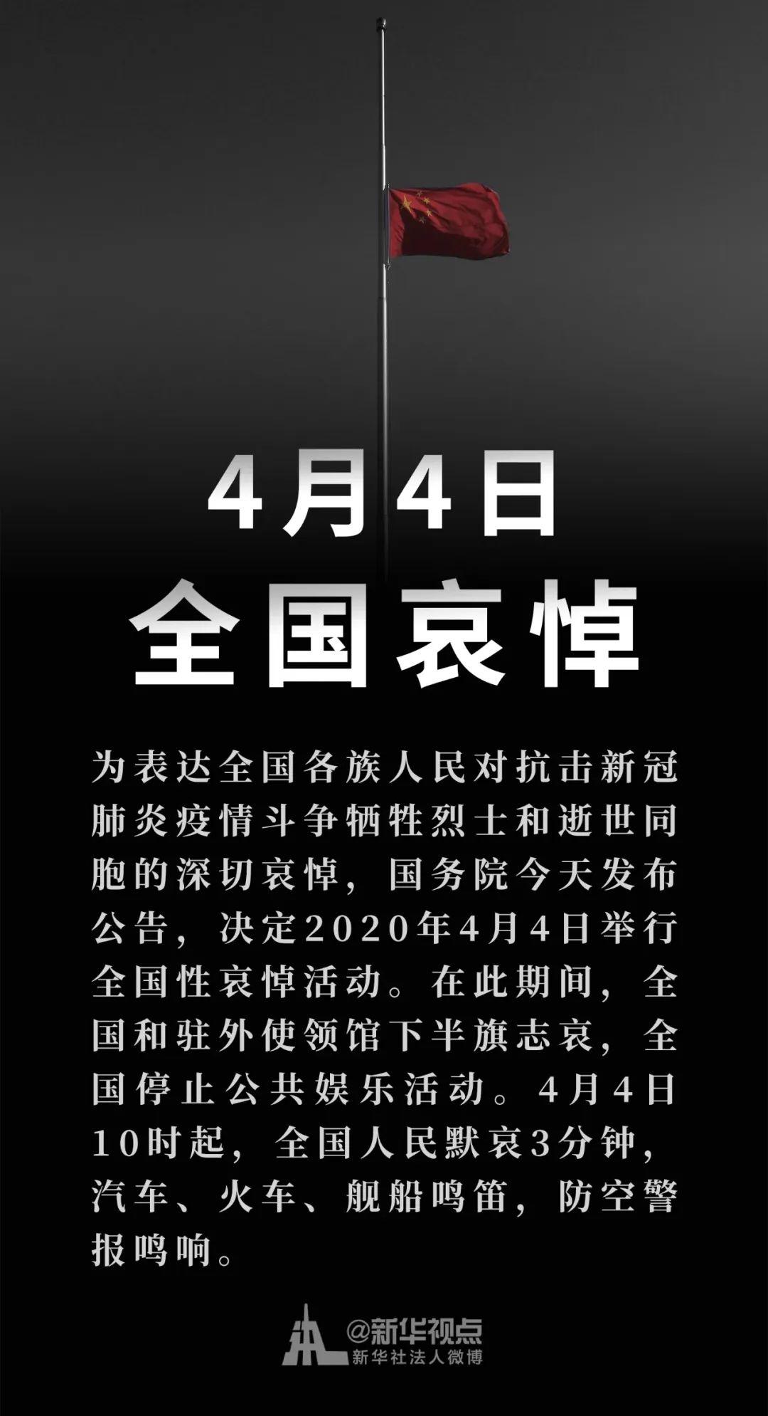 【清明】哀悼·致敬英雄