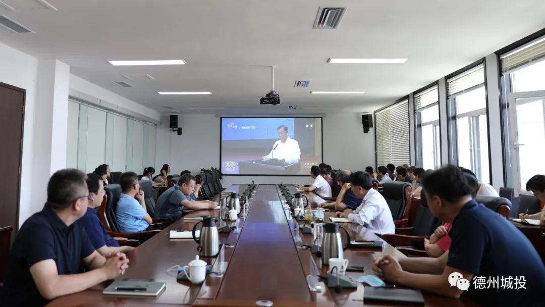 城投集团组织收听收看省工业互联网专题报告会