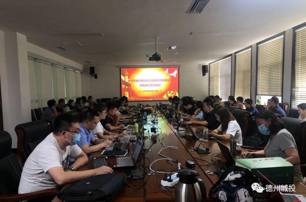 城投集团组织财务人员集中培训