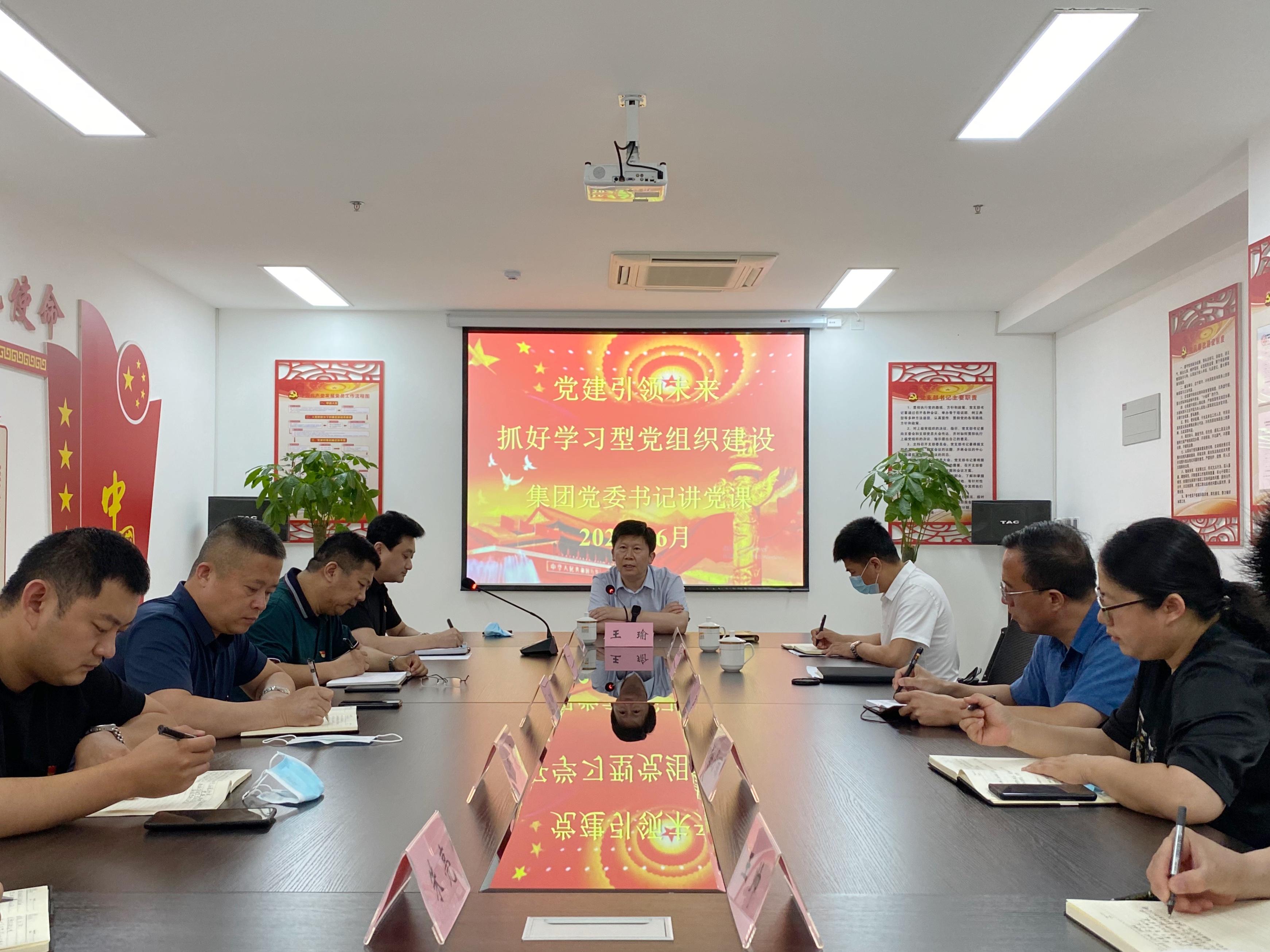 集团党委书记、董事长王瑜为党员干部讲党课
