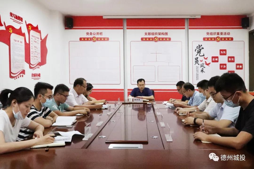【要闻】城投集团纪委召开派驻纪检组成立工作会议