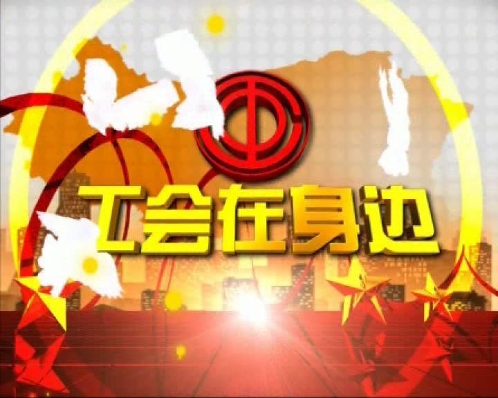 李玉赋:坚持以习近平新时代中国特色社会主义思想武装头脑 推动党的创新理论在工会系统形成新的生动实践