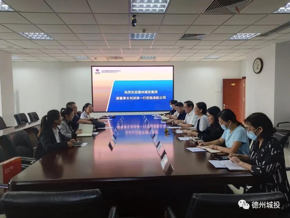德州城投集团赴中国电建集团港航建设有限公司开展对标学习