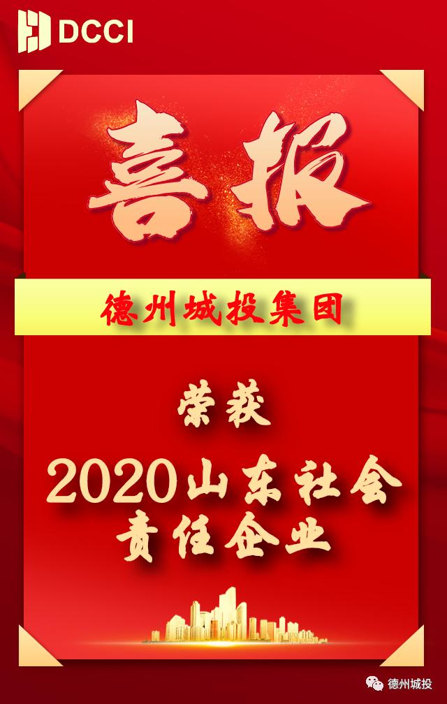 """城投集团荣获""""2020山东社会责任企业""""称号"""