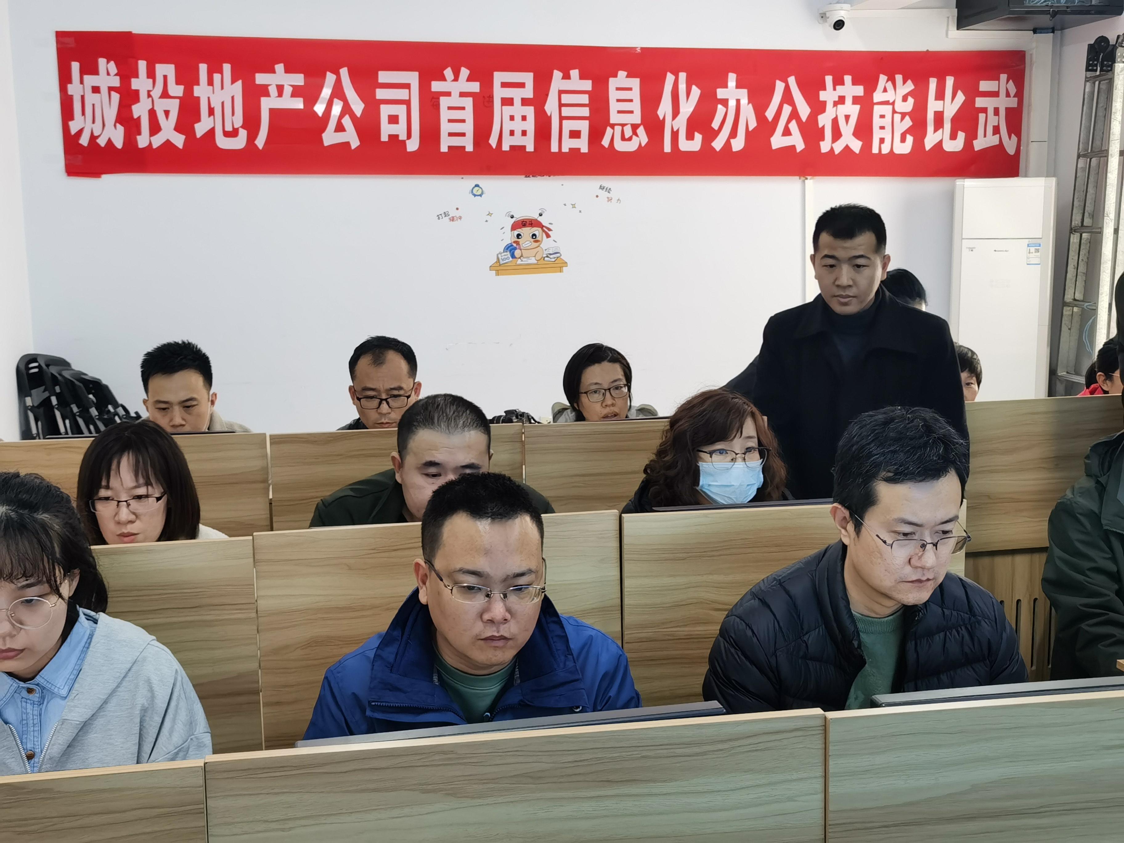 """城投地产公司举办首届""""信息化技能大比武""""活动"""