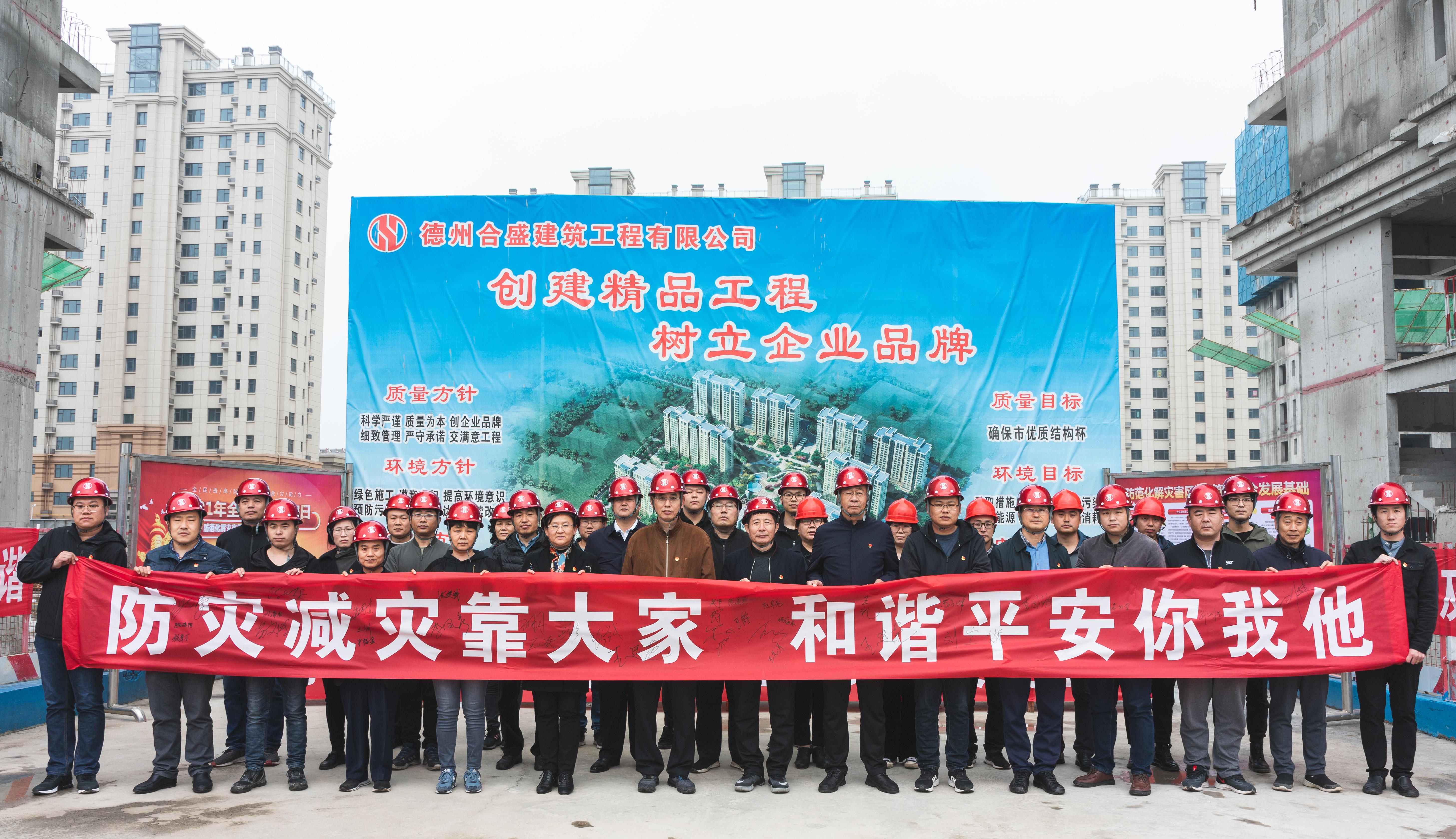 合盛建筑公司组织开展防灾减灾宣传活动