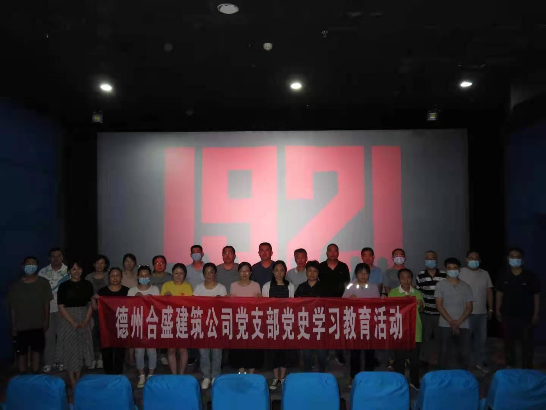 合盛建筑公司党支部组织红色观影活动