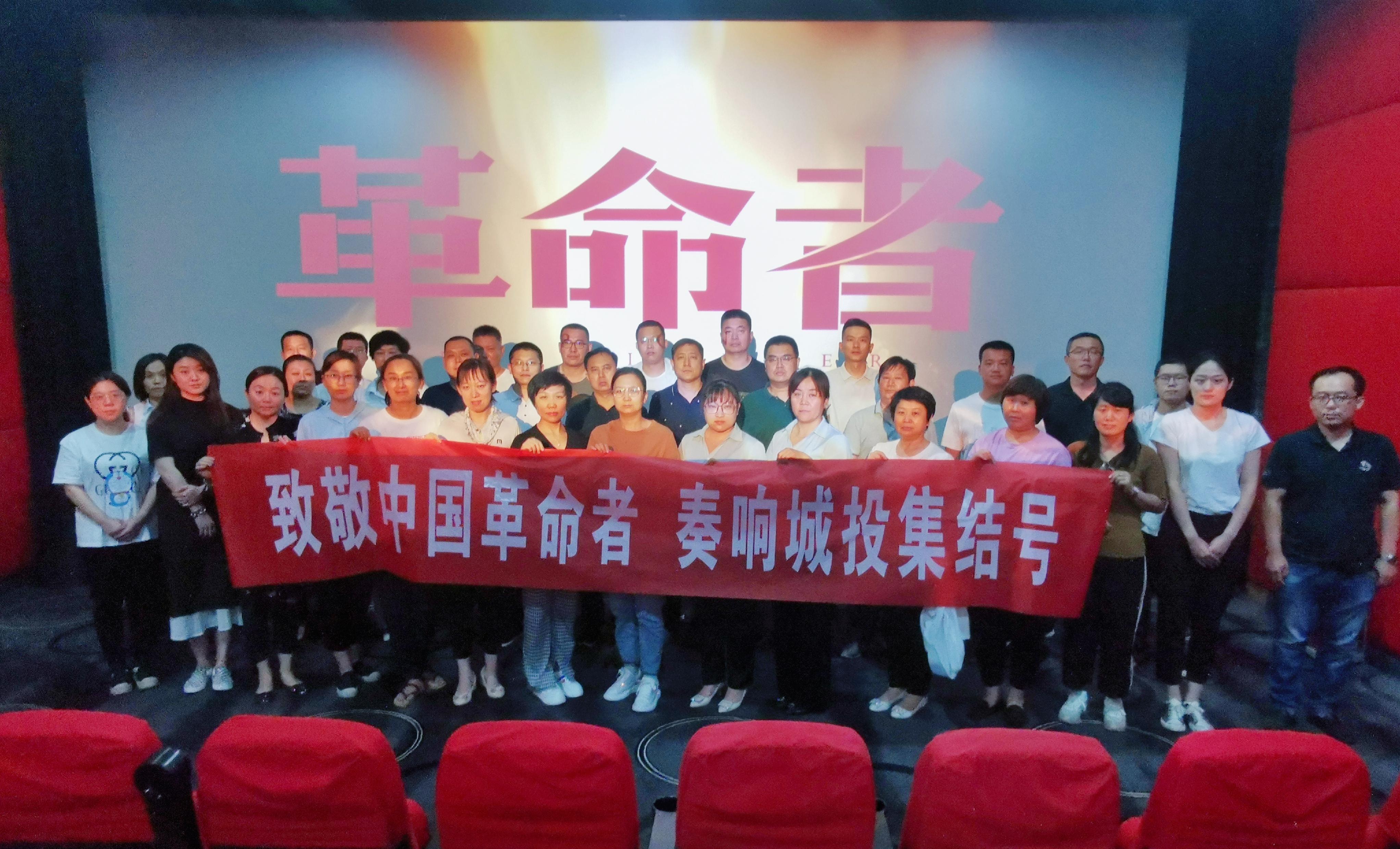 城投地产公司:组织观看红色电影《革命者》,致敬中国革命者